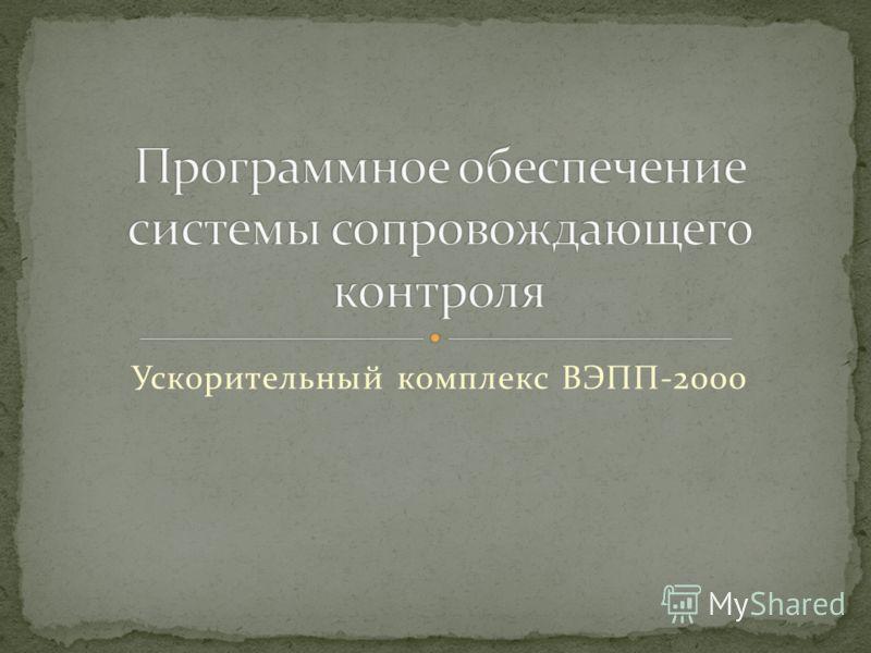 Ускорительный комплекс ВЭПП-2000