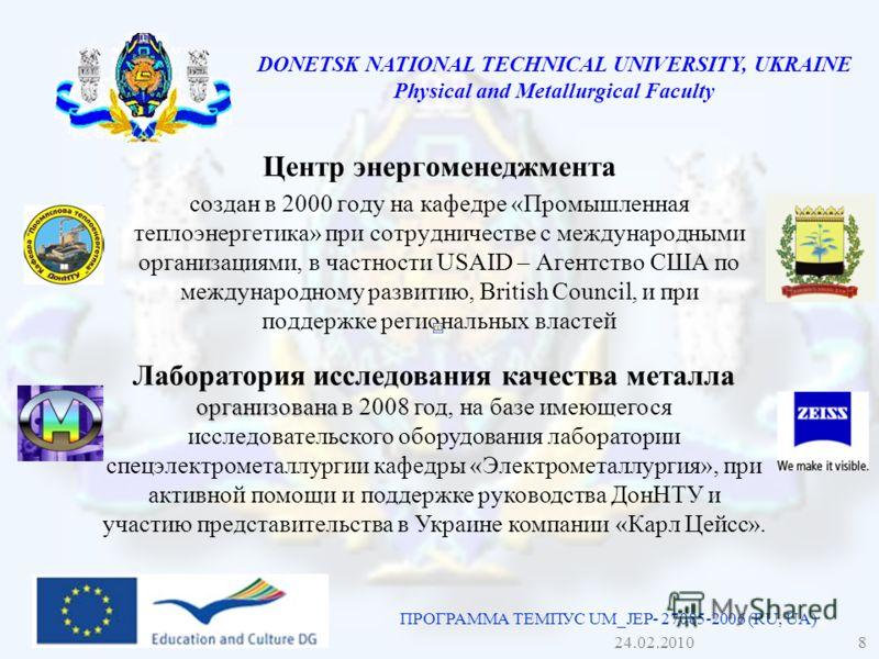 DONETSK NATIONAL TECHNICAL UNIVERSITY, UKRAINE Physical and Metallurgical Faculty Центр энергоменеджмента создан в 2000 году на кафедре «Промышленная теплоэнергетика» при сотрудничестве с международными организациями, в частности USAID – Агентство СШ