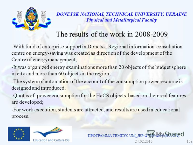 -With fund of enterprise support in Donetsk, Regional information-consultation centre on energy-saving was created as direction of the development of the Centre of energymanagement; -It was organized energy examinations more than 20 objects of the bu