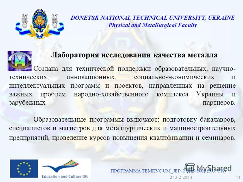 DONETSK NATIONAL TECHNICAL UNIVERSITY, UKRAINE Physical and Metallurgical Faculty Создана для технической поддержки образовательных, научно- технических, инновационных, социально-экономических и интеллектуальных программ и проектов, направленных на р