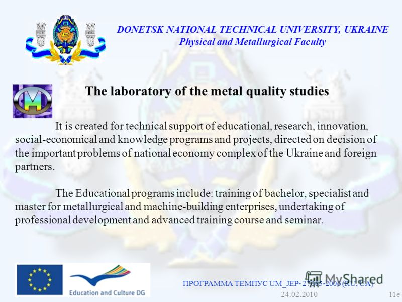 DONETSK NATIONAL TECHNICAL UNIVERSITY, UKRAINE Physical and Metallurgical Faculty It is created for technical support of educational, research, innovation, social-economical and knowledge programs and projects, directed on decision of the important p