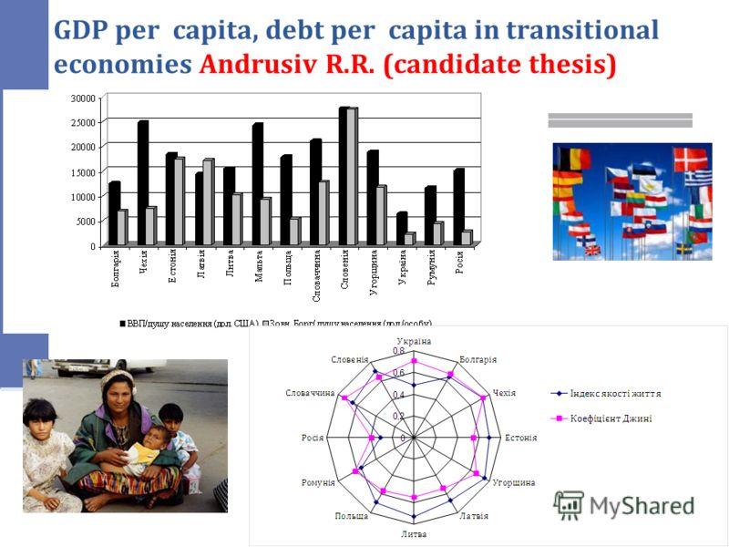 GDP per capita, debt per capita in transitional economies Andrusiv R.R. (candidate thesis)