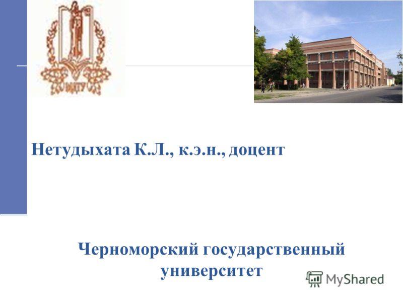 Нетудыхата К.Л., к.э.н., доцент Черноморский государственный университет