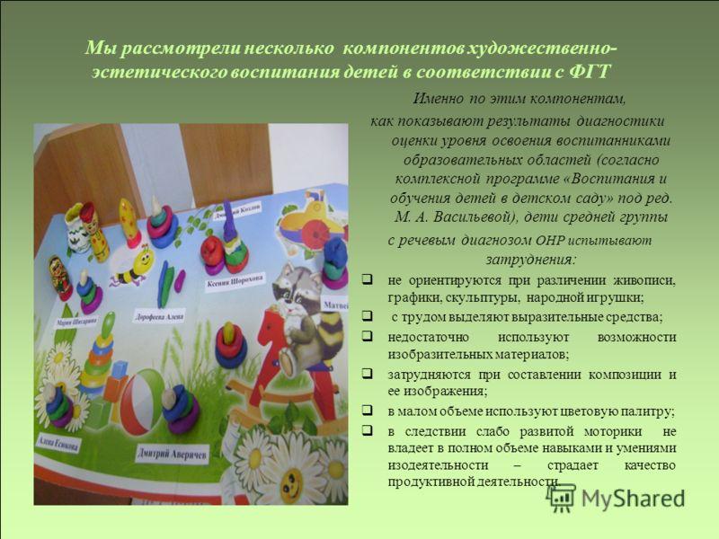Аналитические данные педагогической диагностики изобразительно-художественных навыков и умений детей