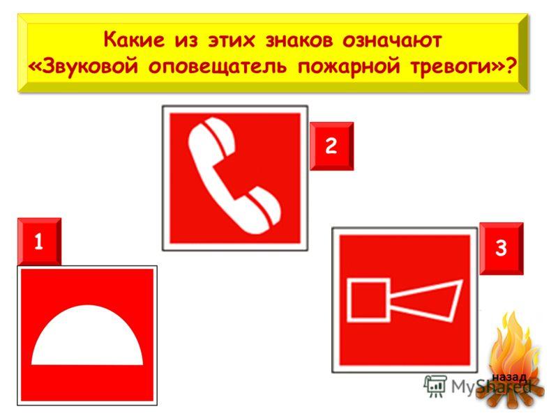 Какие из этих знаков означают «Звуковой оповещатель пожарной тревоги»? Какие из этих знаков означают «Звуковой оповещатель пожарной тревоги»? 2 назад 1 3