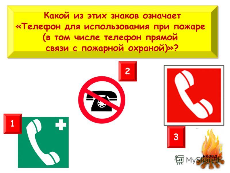 Какой из этих знаков означает «Телефон для использования при пожаре (в том числе телефон прямой связи с пожарной охраной)»? Какой из этих знаков означает «Телефон для использования при пожаре (в том числе телефон прямой связи с пожарной охраной)»? 2