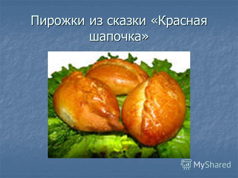 Пирожки из сказки «Красная шапочка»