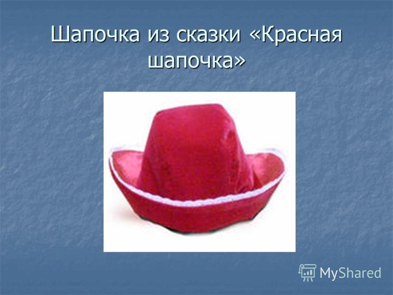 Шапочка из сказки «Красная шапочка»