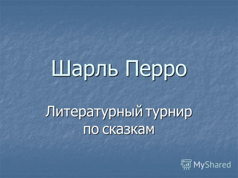 Шарль Перро Литературный турнир по сказкам