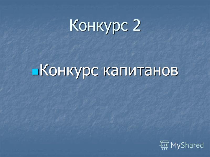Конкурс 2 Конкурс капитанов Конкурс капитанов