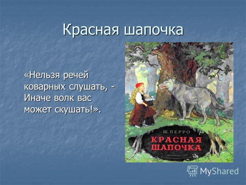 Красная шапочка «Нельзя речей коварных слушать, - Иначе волк вас может скушать!». «Нельзя речей коварных слушать, - Иначе волк вас может скушать!».