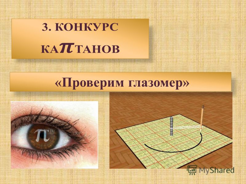 «Проверим глазомер»