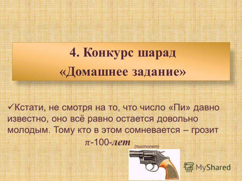4. Конкурс шарад «Домашнее задание»