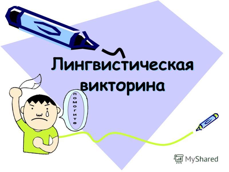 Лингвистическая викторина