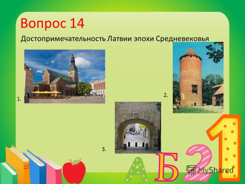 Вопрос 14 Достопримечательность Латвии эпохи Средневековья 1. 2. 3.