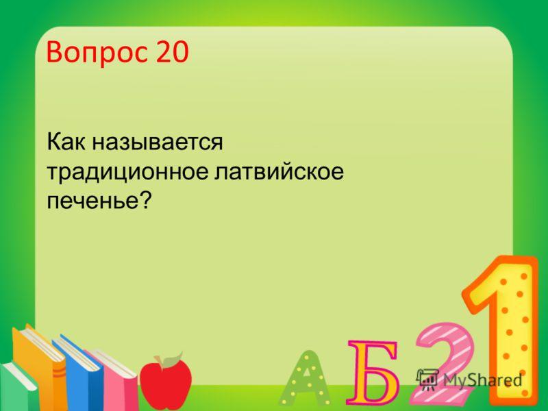 Вопрос 20 Как называется традиционное латвийское печенье?