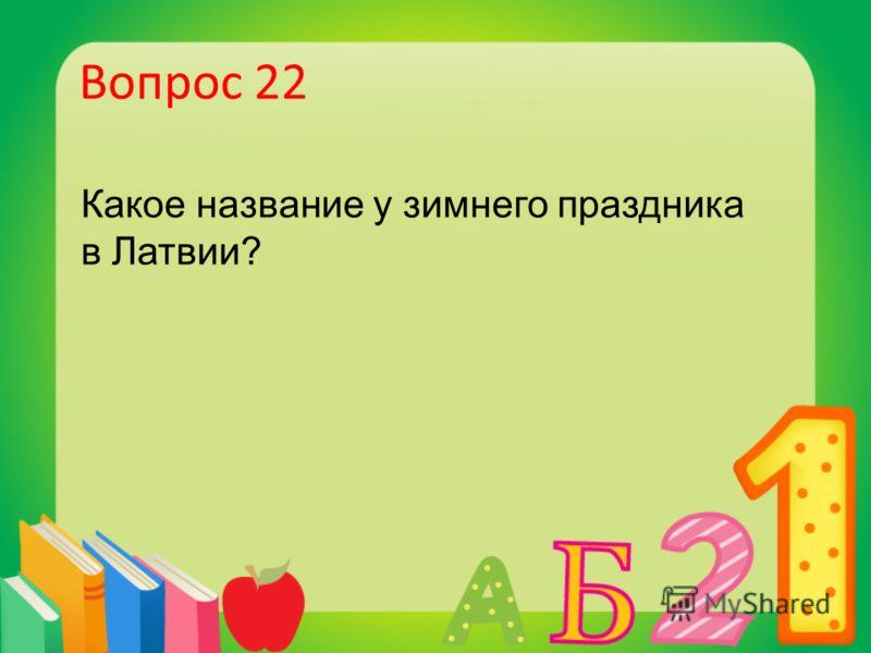 Вопрос 22 Какое название у зимнего праздника в Латвии?