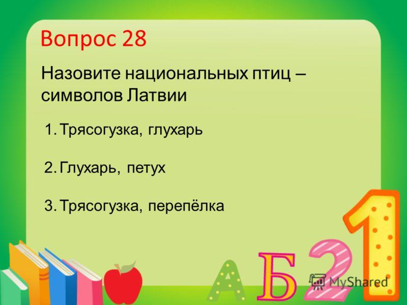 Вопрос 28 Назовите национальных птиц – символов Латвии 1.Трясогузка, глухарь 2.Глухарь, петух 3.Трясогузка, перепёлка