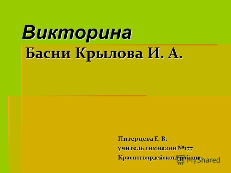 Викторина Басни Крылова И. А. Питерцева Е. В. учитель гимназии 177 Красногвардейского района