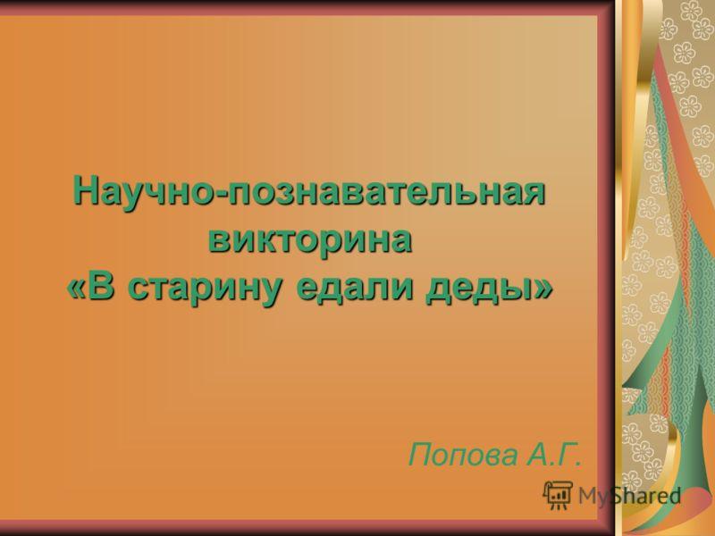 Научно-познавательная викторина «В старину едали деды» Попова А.Г.
