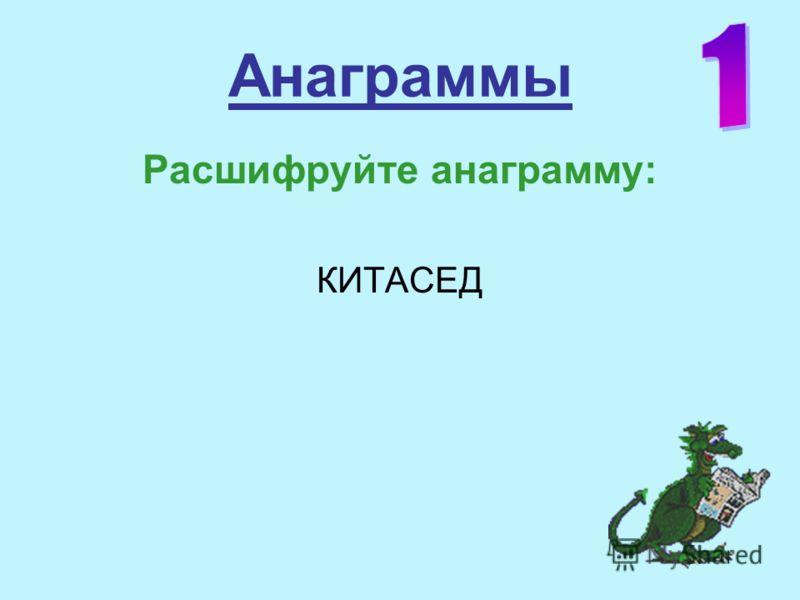 Анаграммы Расшифруйте анаграмму: КИТАСЕД