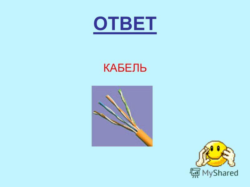 ОТВЕТ КАБЕЛЬ