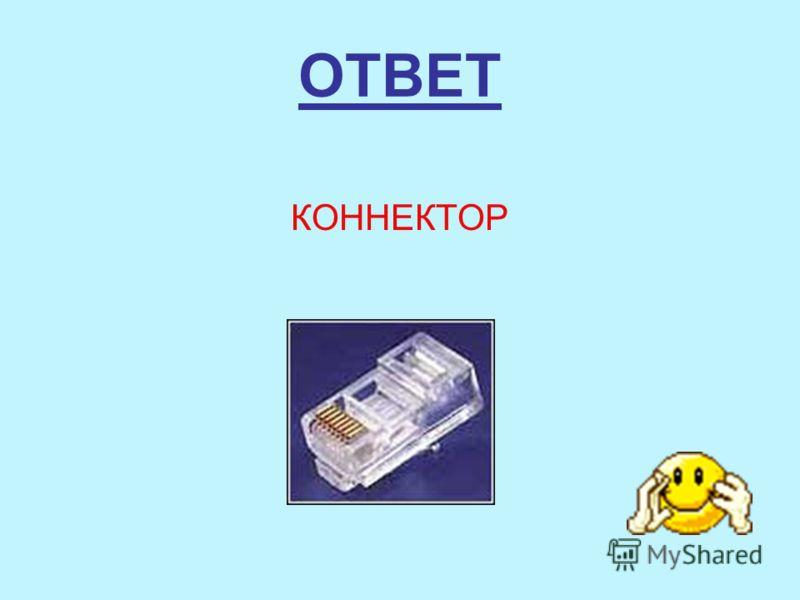 ОТВЕТ КОННЕКТОР