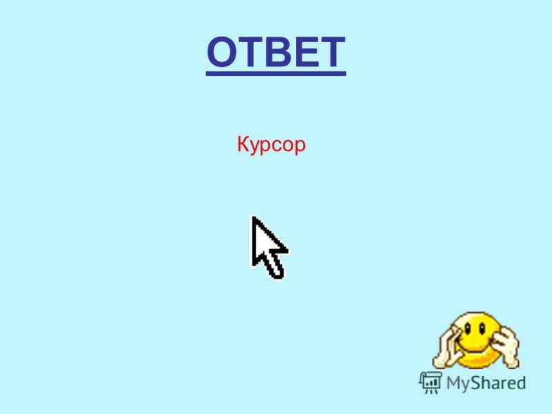 ОТВЕТ Курсор