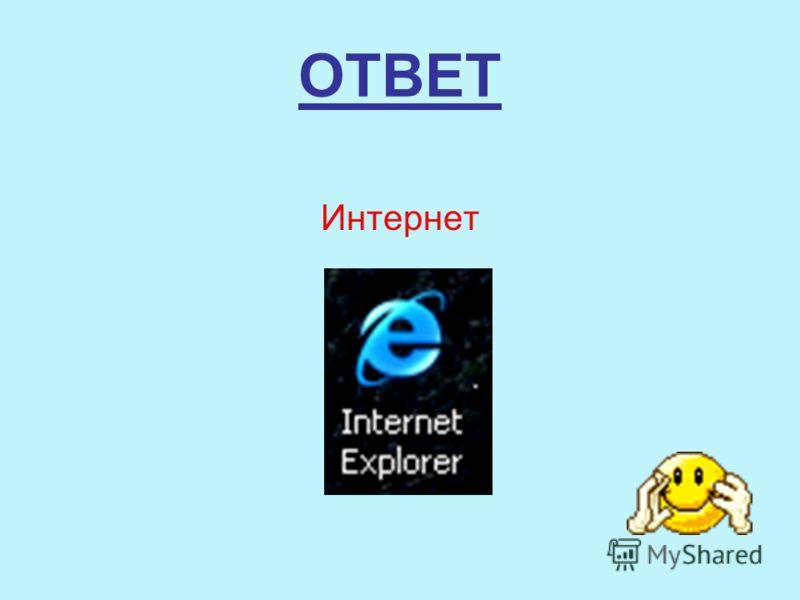 ОТВЕТ Интернет