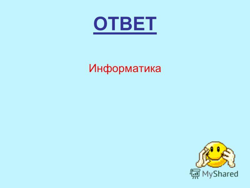 ОТВЕТ Информатика