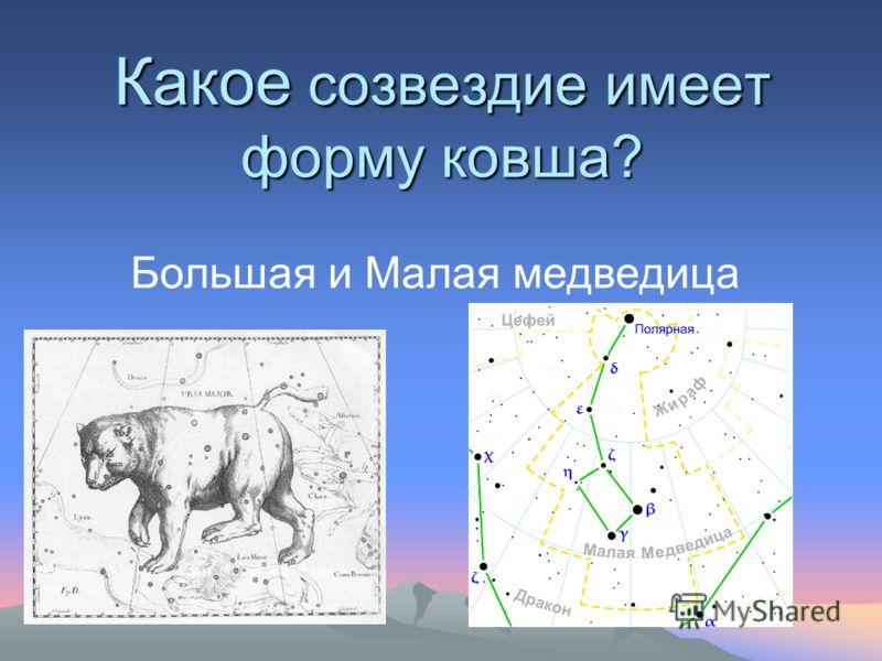 Какое созвездие имеет форму ковша? Большая и Малая медведица
