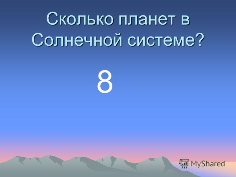 Сколько планет в Солнечной системе? 8