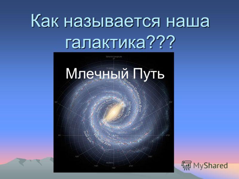 Как называется наша галактика??? Млечный Путь