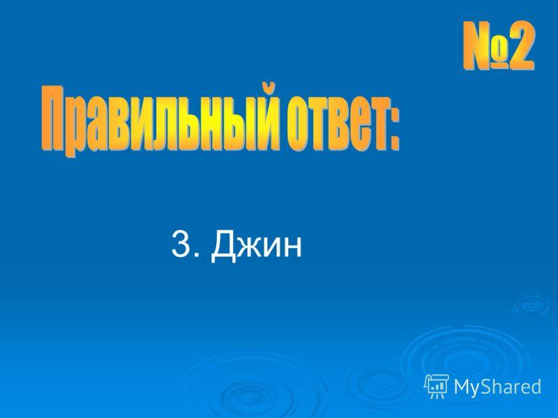3. Джин