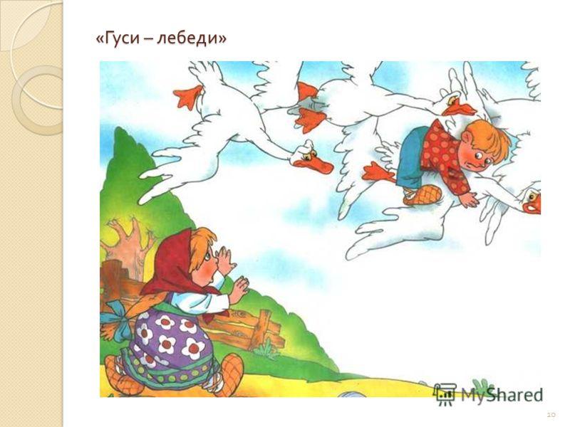 « Гуси – лебеди » 10