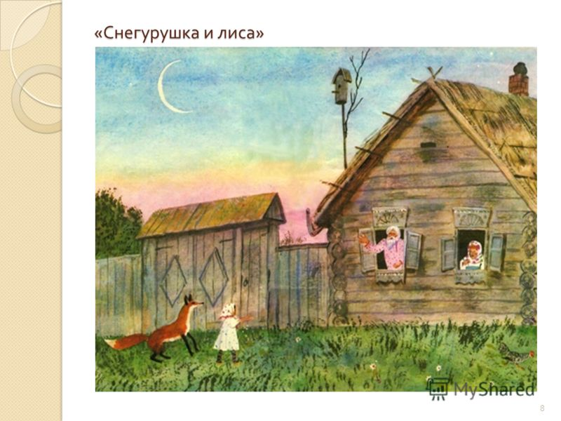 « Снегурушка и лиса » 8