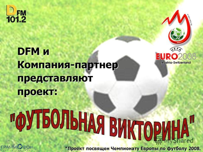 DFM и Компания-партнер представляют проект: *Проект посвящен Чемпионату Европы по футболу 2008.