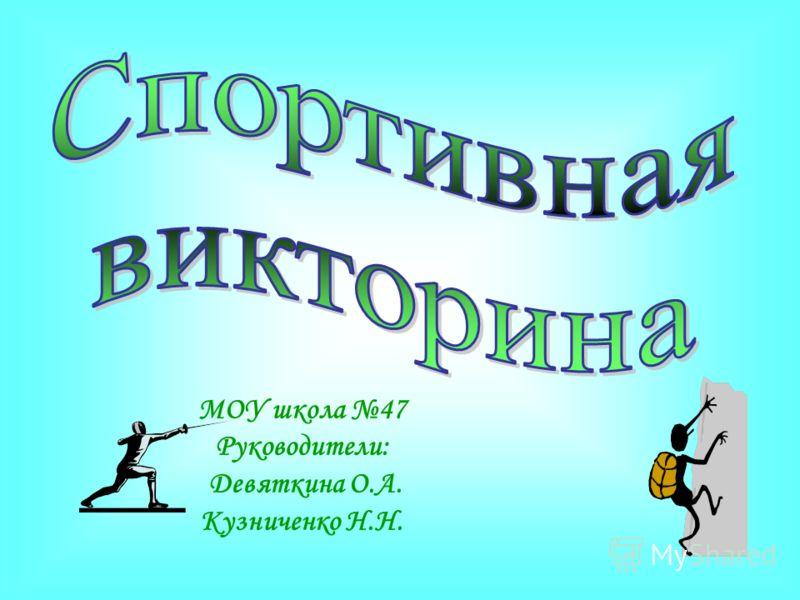 МОУ школа 47 Руководители: Девяткина О.А. Кузниченко Н.Н.