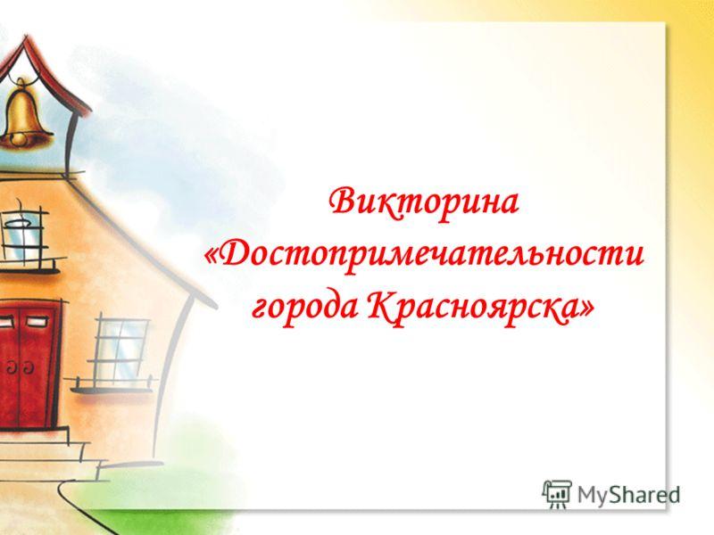 Викторина «Достопримечательности города Красноярска»
