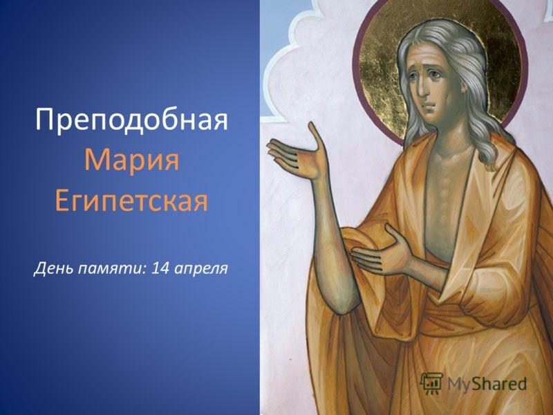 Преподобная Мария Египетская День памяти: 14 апреля
