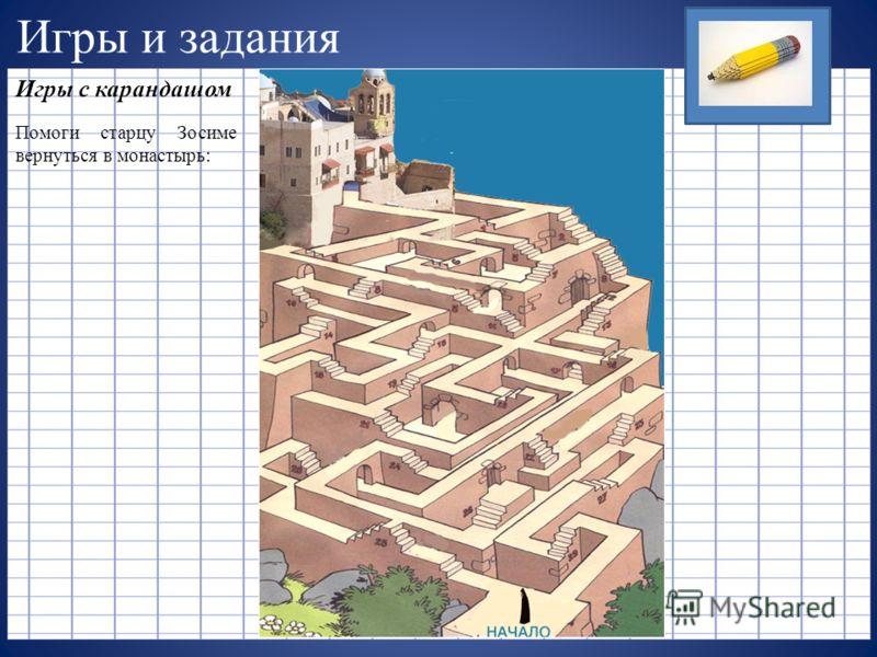 Игры и задания Игры с карандашом Помоги старцу Зосиме вернуться в монастырь:
