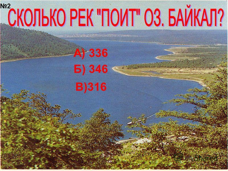 2 А) 336 Б) 346 В)316