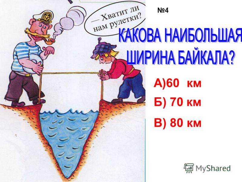 4 А)60 км Б) 70 км В) 80 км