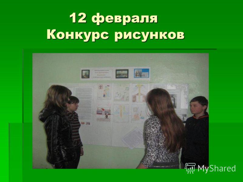 12 февраля Конкурс рисунков 12 февраля Конкурс рисунков