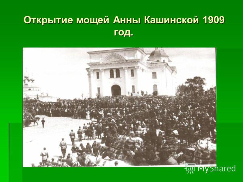 Открытие мощей Анны Кашинской 1909 год. Открытие мощей Анны Кашинской 1909 год.