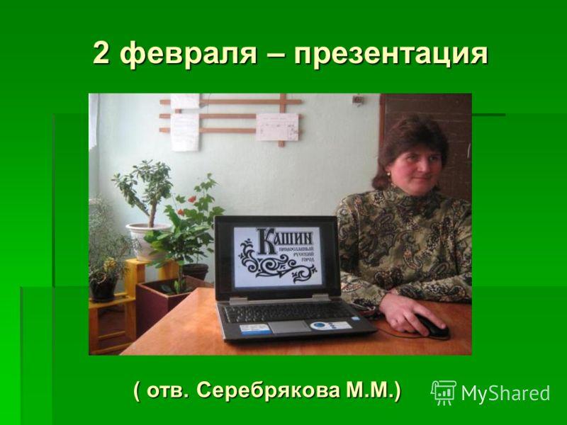2 февраля – презентация 2 февраля – презентация ( отв. Серебрякова М.М.)