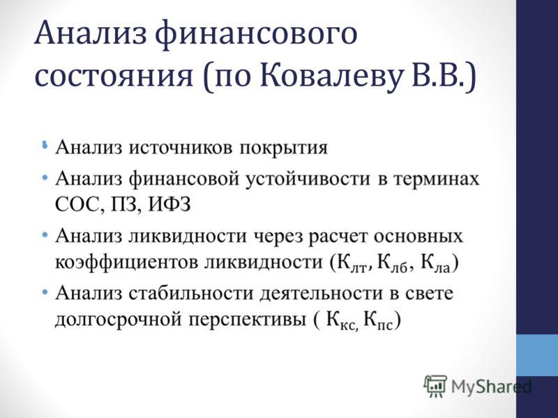Анализ финансового состояния (по Ковалеву В.В.)