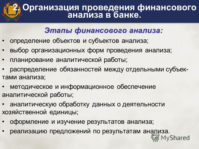 2. Организация проведения финансового анализа в банке. Этапы финансового анализа: определение объектов и субъектов анализа; выбор организационных форм