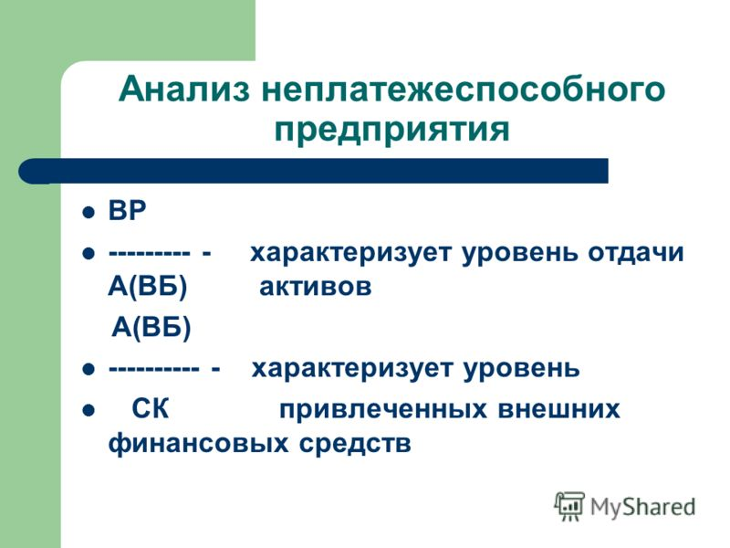 Анализ неплатежеспособного предприятия ВР --------- - характеризует уровень отдачи А(ВБ) активов A(ВБ) ---------- - характеризует уровень СК привлеченных внешних финансовых средств