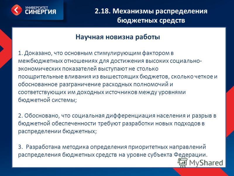 В работе были поставлены следующие задачи: - обобщить теоретические аспекты формирования системы межбюджетных отношений в современных условиях; - выявить сущность российской модели межбюджетных отношений; - установить особенности бюджетного федерализ